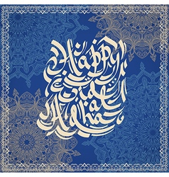 happy eid al adha lettering arabic calligraphy vector image