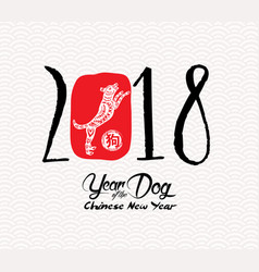 chinese calligraphy 2018 chinese happy new year vector image