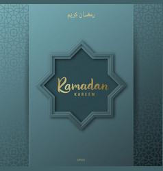 Ramadan kareem greeting banner on blue background vector