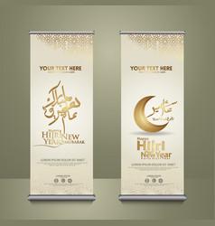 Luxurious muharram calligraphy islamic and happy vector