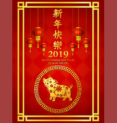 happy chinese new year 2019 with lantern vector image