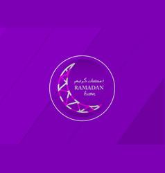 Design card ramadan kareem vector