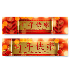 chinese new year poster prosperous rat year words vector image