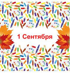 September 1 greeting card vector
