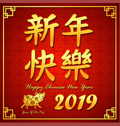 golden chinese new year calligraphy of 2019 year o vector image