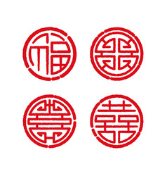Chinese four blessing sign stamp vector