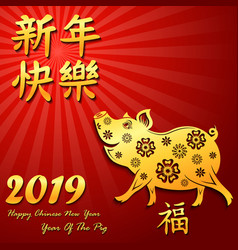 Happy chinese new year 2019 zodiac sign with golde vector