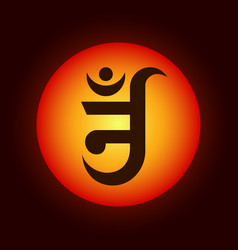 Jain aum logo with glowing background vector