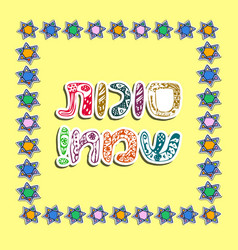 Sukkah sukkot holiday inscription sukkot sameah vector