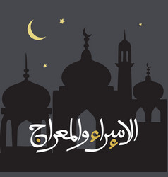 Al-isra wal miraj or isra and miraj translation vector