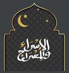 al-isra wal miraj means night journey of vector image