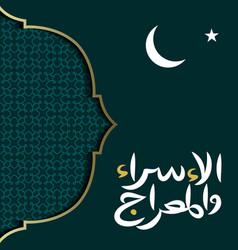 Isra and miraj arabic islamic background vector