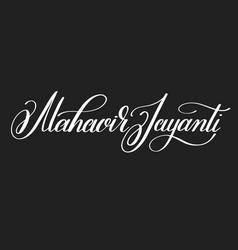 mahavir jayanti hand written lettering inscription vector image vector image