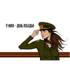 9 may great war victory memory card vector