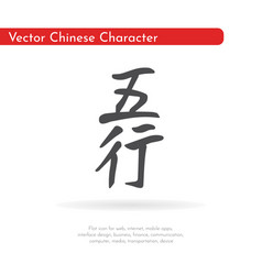 chinese character 5 element vector image
