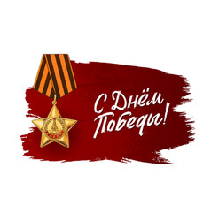 May 9 victory russian holiday victory day vector