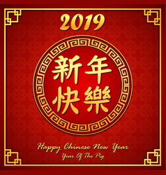 chinese new year 2019 card traditional frame vector image