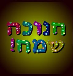 multi-colored inscription hebrew hanukkah sameah vector image