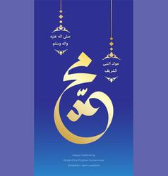 Arabic calligraphy about maulid nabi muhammad pubh vector
