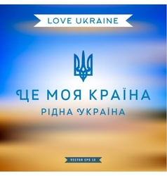 Emblem of Ukraine with the text this is my country vector image