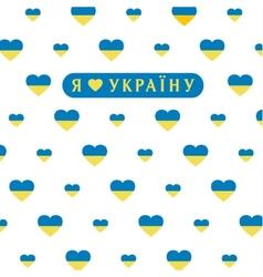 Pattern Ukrainian yellow blue heart on background vector image