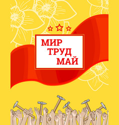 International workers day may 1 russian vector