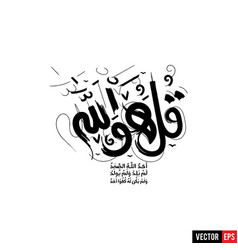 islamic calligraphy from quran surah 113 al vector image