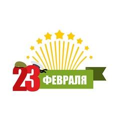23 February Emblem for military celebration in vector