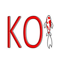 koi logo vector image