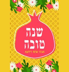 Rosh hashanah jewish new year greeting card vector