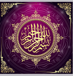 Islamic arabic calligraphy meaning bismillah vector