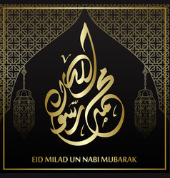 milad un nabi islamic festival with calligraphy vector image