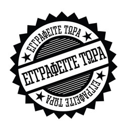 Subscribe now stamp in greek vector