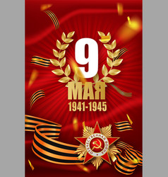 9 may victory day translation russian vector image
