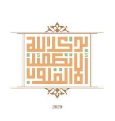 Kufi style surah ar-raa d verse 28 vector