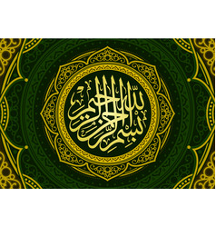 Arabic calligraphy meaning bismillah name allah vector