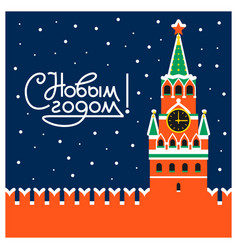 Moscow kremlin in snowflakes framenew year vector