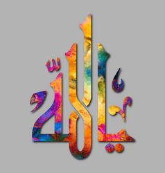 Ya allah calligraphy paint wall image vector