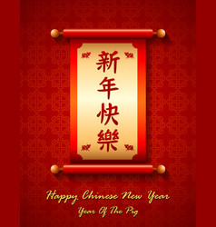 chinese new year festive card with scroll and chin vector image