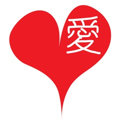 Word love in the Chinese language at the heart vector