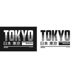 tokyo japan athletic t-shirt with slogan apparel vector image