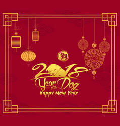 Happy chinese new year 2018 card with dog year of vector