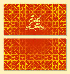 islamic holiday eid al-fitr the concept of the vector image
