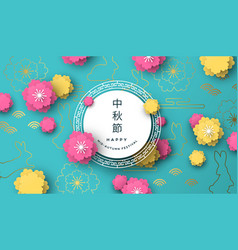 Mid autumn card paper frame and colorful flower vector