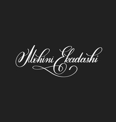 Mohini ekadashi hand written lettering inscription vector