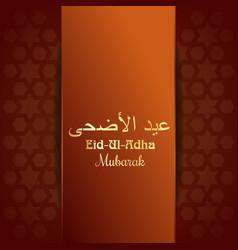 Eid-ul-adha mubarak greeting card islamic design vector