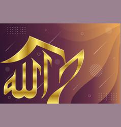 Allah is written in arabic calligraphy vector