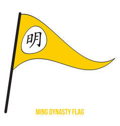 Ming dynasty 1368-1644 flag waving on white vector