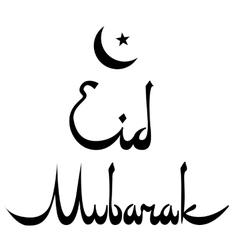 Eid-al-fitr vector