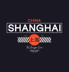 Shanghai china t-shirt design typography graphics vector